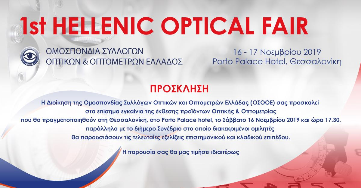 1st Hellenic OpticaL Fair Prosklisi