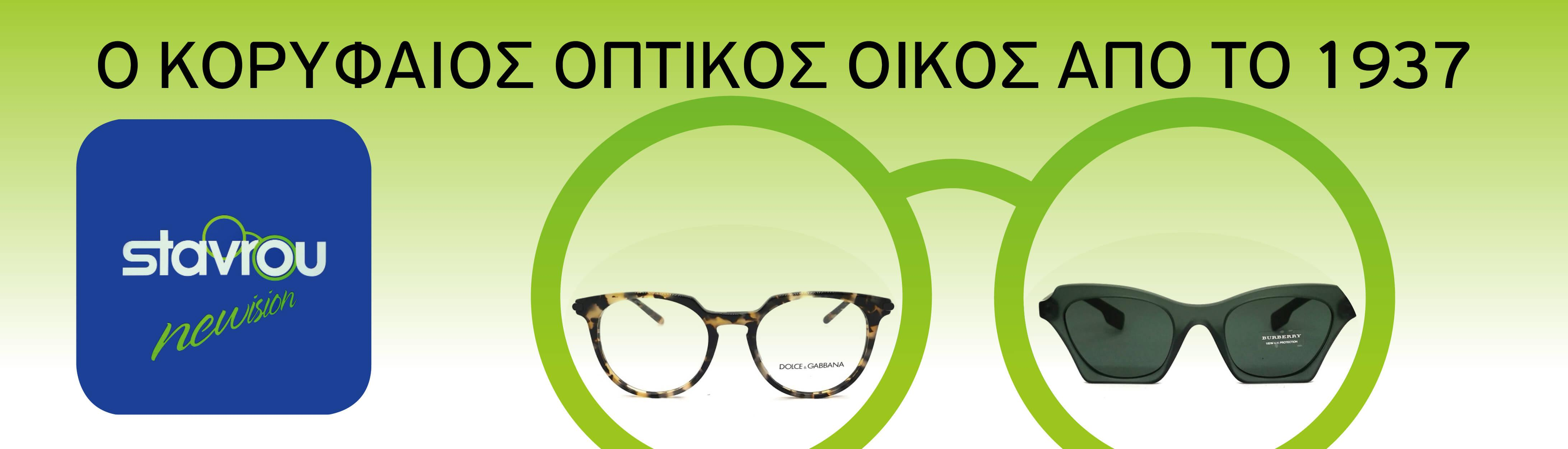 Stavrou New Vision | Οπτικά Καταστήματα