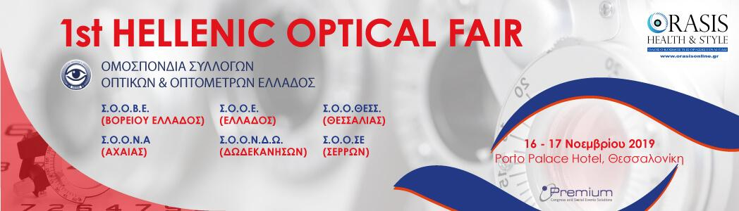 1st Hellenic Optical Fair