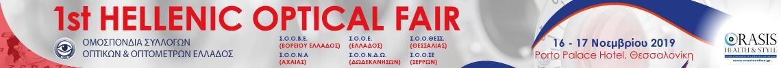 Hellenic optical fair