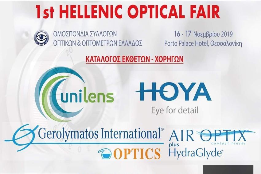 Η 1st Hellenic Optical Fair στη Θεσσαλονίκη vs της Silmo Istanbul γίνεται;;;
