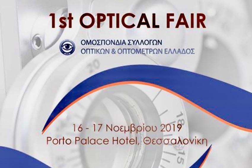 1st Optical Fair στη Θεσσαλονίκη