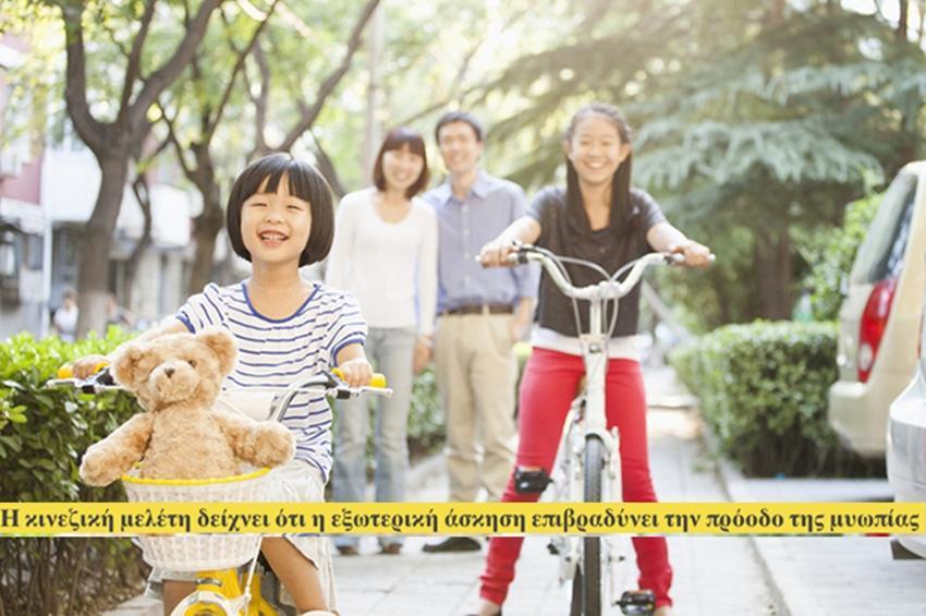 Κινεζική Μελέτη Δείχνει ότι η Υπαίθρια Άσκηση Επιβραδύνει την Αύξηση της Μυωπίας
