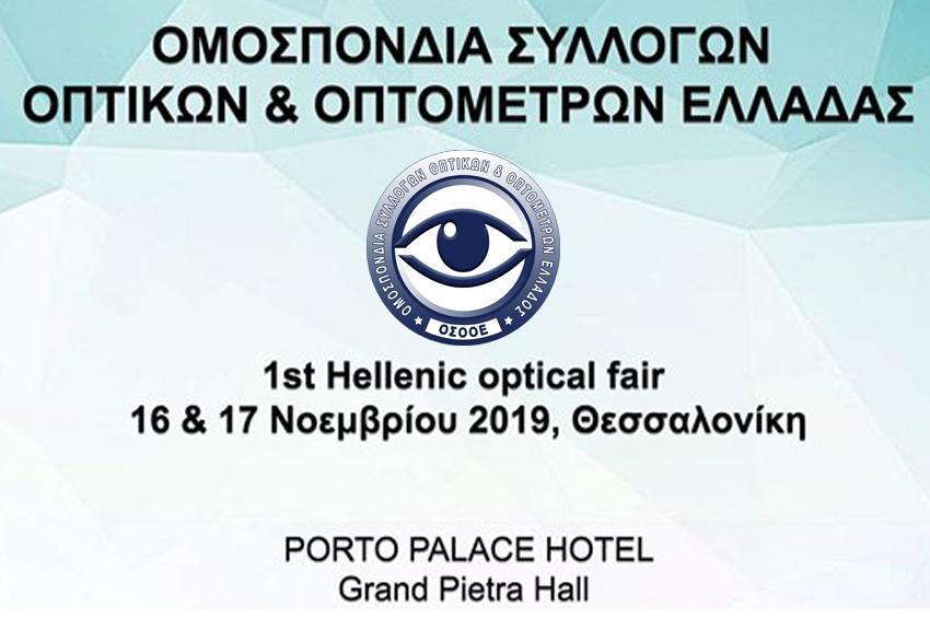 Θεσσαλονίκη: Η Πρώτη Έκθεση της Ομοσπονδίας Οπτικών-Οπτομετρών είναι το γεγονός στις 16 & 17/11/19