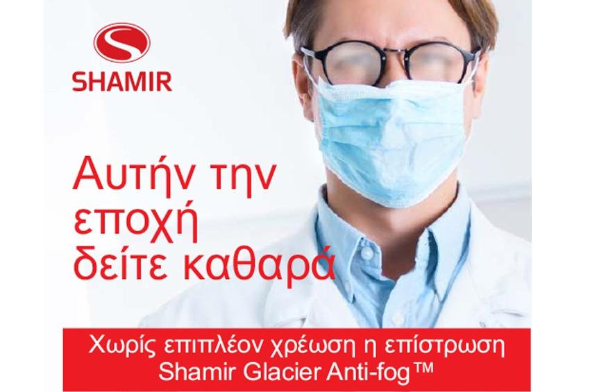 Πρωτοποριακή Επίστρωση Φακού Anti-Fog από την Union Optic-Shamir.