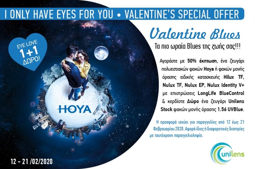 Από 12 έως 21 Φεβρουαρίου 2020, τα πιο ωραία Blues της ζωής σας!!!