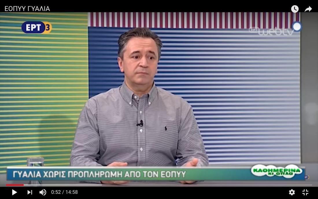 Μίλτος Παυλίδης, Οπτικός-Οπτομέτρης: Αποκλειστικά ενημερωτική συνέντευξη για τους Ασφαλισμένους του ΕΟΠΥΥ