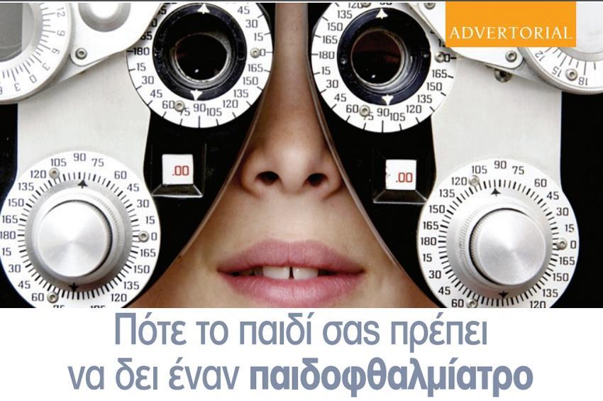 Back to School και Παιδική Όραση: Άρθρο του Καθηγητή Οφθαλμολογίας Κων. Καραμπάτσα