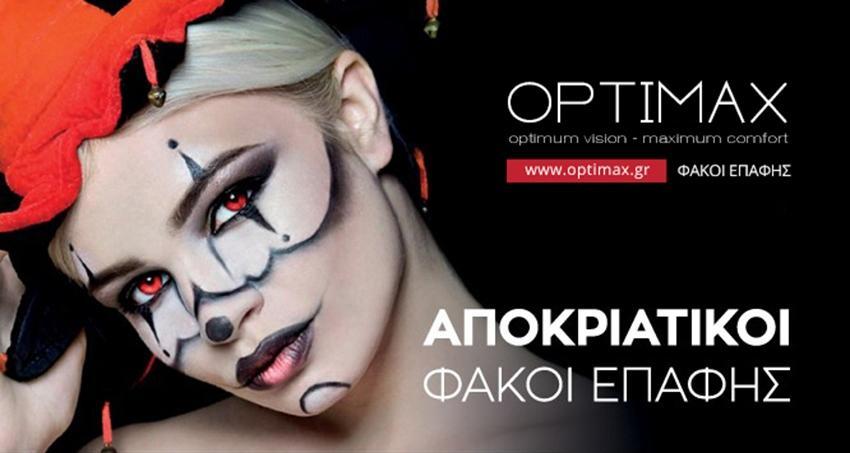 Halloween και Έγχρωμοι Φακοί Επαφής από την OPTIMAX
