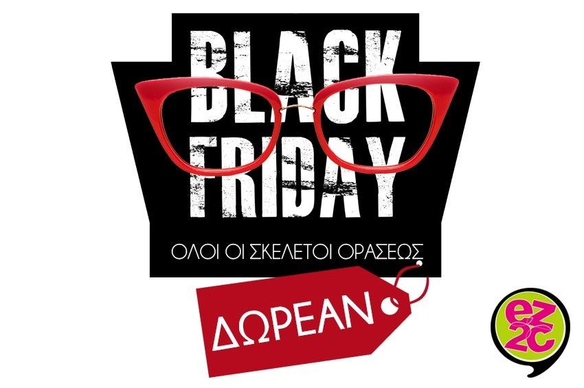 Μοναδική προσφορά από τα EZ2C για την Black Friday.
