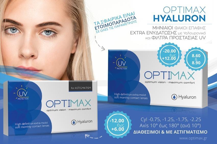 Νέοι Φακοί Επαφής OPTIMAX Hyaluron με Καμπυλότητα 8.90