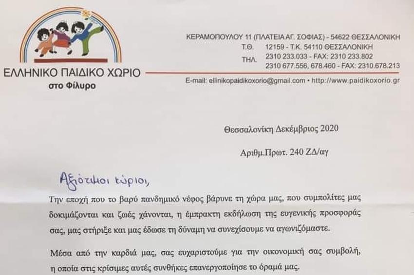 Oικονομική Bοήθεια στο Ελληνικό Παιδικό Χωριό Φιλύρου από τον Σ.Ο.Ο.Β.Ε